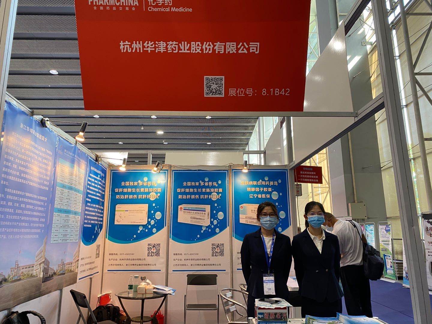 the 83rd Pharmchina was held in Guangzhou.